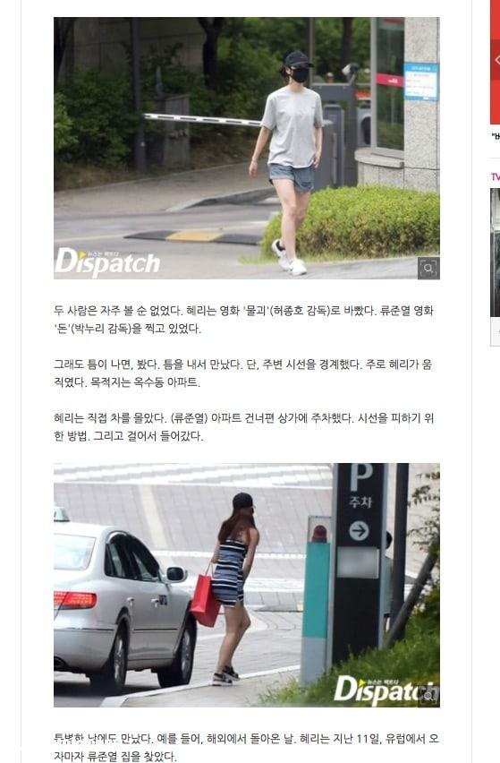 Foto Ryu Jun Yeol Yang Pacaran Dengan Hyeri | liataja.com