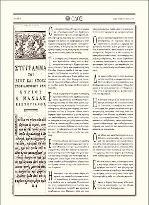 Ιστορία της Καστοριάς, και μακεδονικό