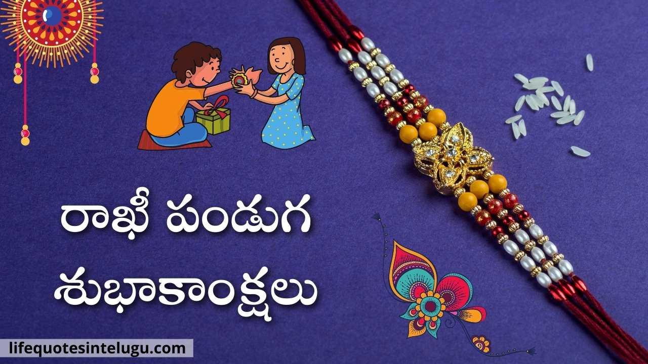 Happy Raksha Bandhan Wishes In Telugu
