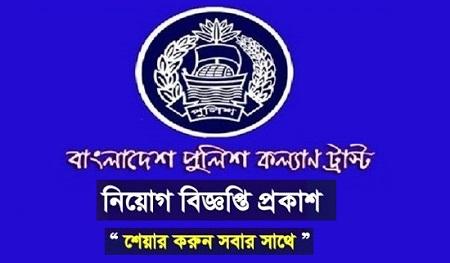 বাংলাদেশ পুলিশ কল্যাণ ট্রাস্ট নিয়োগ বিজ্ঞপ্তি ২০২১ - Bangladesh police kallyan trust job circular 2021 - বিডি জবস সার্কুলার 2021