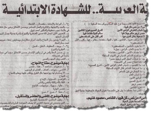 أفضل مراجعة ليلة الامتحان اللغه العربية للصف السادس الإبتدائي الترم الأول والثاني 2020