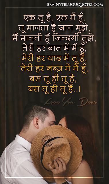 love messages in hindi, romantic love shayari in hindi, hindi love hd wallpapers