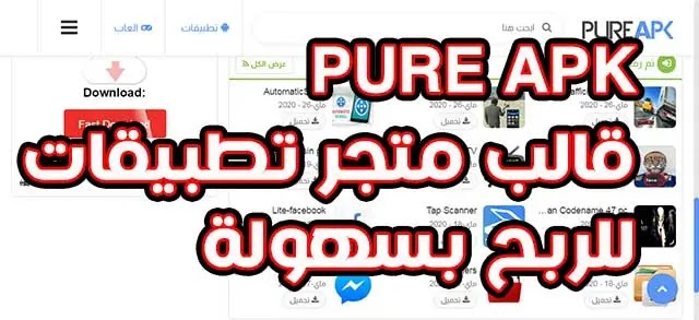 قالب متجر تطبيقات APK PURE 2020 للربح بسهولة من الانترنت