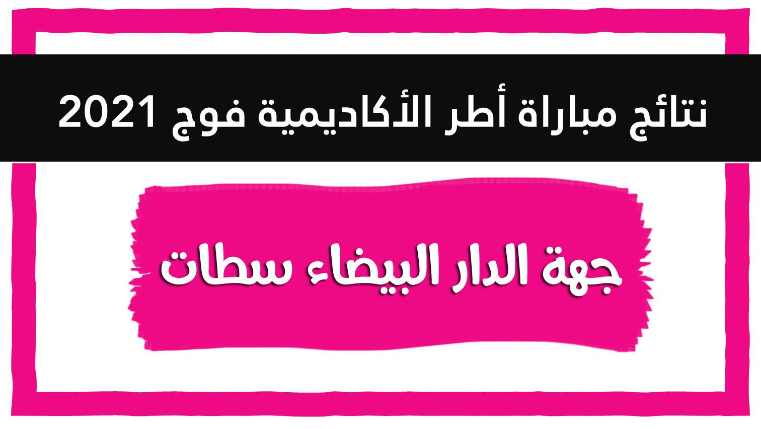 اللوائح النهائية للناجحين في مباراة توظيف الأساتذة أطر الأكاديميات لجهة الدار البيضاء سطات 2020