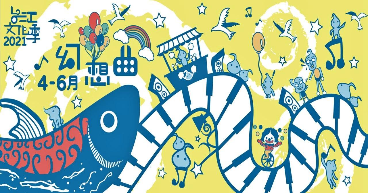 2021台江文化季「台江幻想曲」|滿滿戶外大型馬戲團、劇場表演、音樂及博覽會|活動
