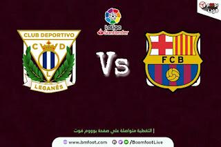 مباراة برشلونة ضد ليغانيس بث مباشر