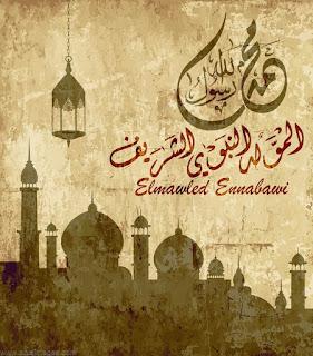 صور المولد النبوي الشريف 2019-1440 محمد صلى الله عليه وسلم