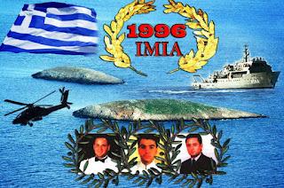 Ίμια 1996: Στη μνήμη των τριών αξιωματικών του Πολεμικού Ναυτικού