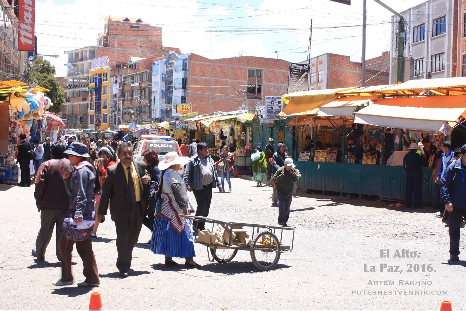 Рынок в Эль-Альто