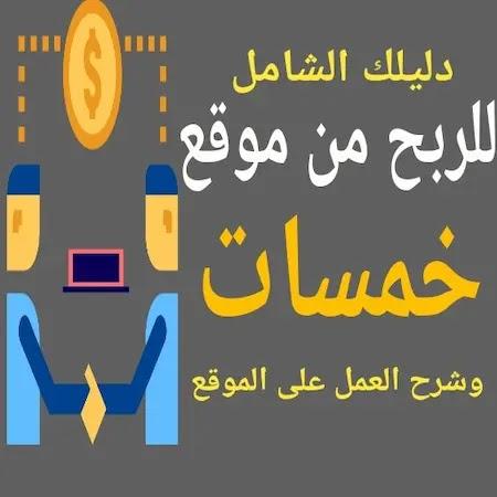 الربح من موقع خمسات khamsat | شرح كامل لموقع خمسات khamsat وكيفية الربح منه