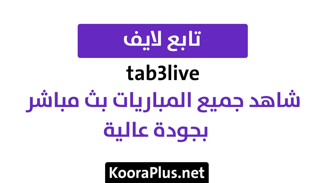 موقع تابع لايف مباريات اليوم بث مباشر tab3live