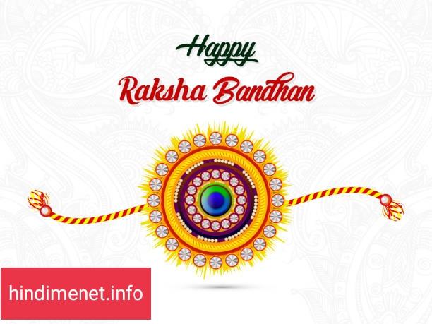 Happy Raksha Bandhan 2021 Wishing Quotes.jpg