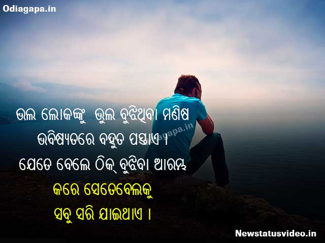 Best Odia Whatsapp Status