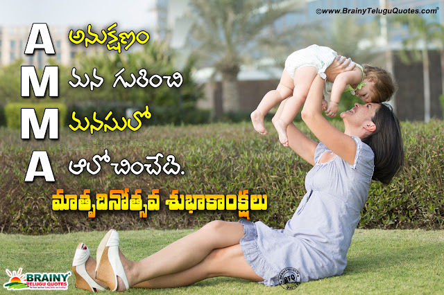 meaning of mother in telugu, telugu amma kavithalu, nice meaning of mother in telugu, telugu mothers day wallpapers