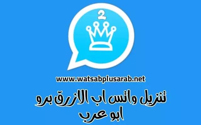 واتس اب الازرق apk اخر اصدار 2020 whatsapp plus apk  تنزيل واتساب بلس ازرق ابو عرب