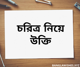 bangla quotes about charecter