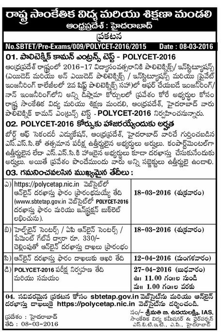A.P POLYCET-2016 TS POLYCET-16 Notification | Andhra Pradesh Polytechnic Entrance Notification-2016 | State Board of technical Education and training | Polytechnic Common Entrance test Notification for the year 2016 | Telangana State Technical Education and Training, Hyderabad Board has released Notification for Polytechnic Common Entrance Test-2016/2016/03/ap-polycet-2016-common-entrance-test-Notification.html