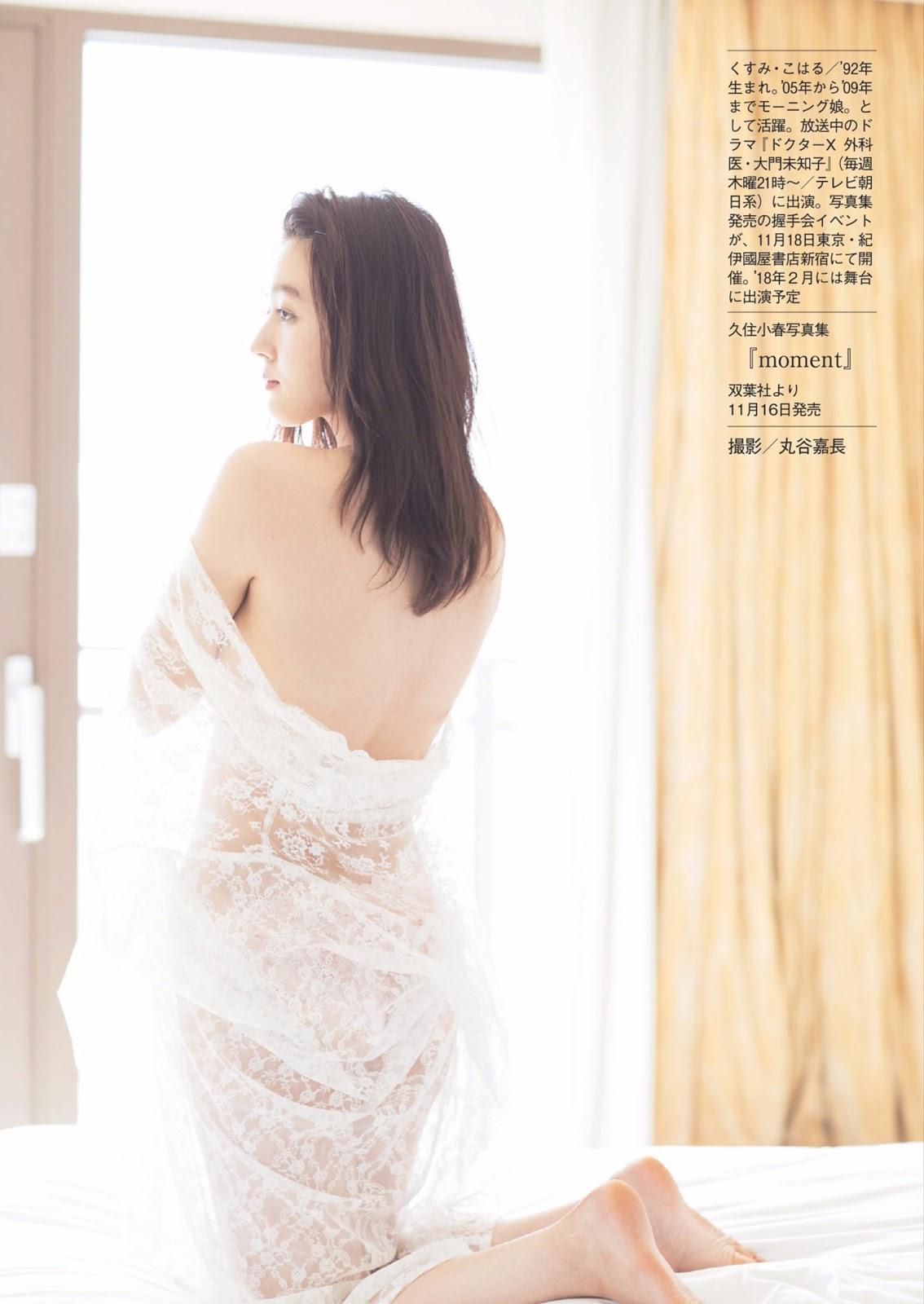 Koharu Kusumi 久住小春, FLASH 電子版 2017.11.14 (フラッシュ 2017年11月14日号)