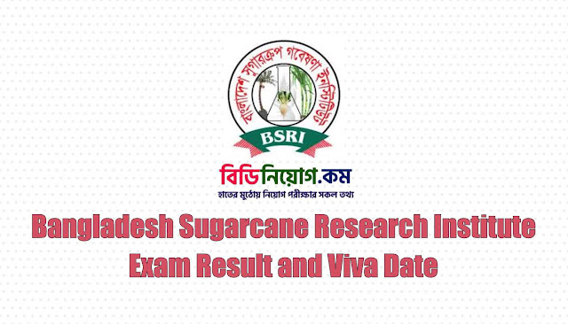 BSRI Exam Result and Viva Date 2019 | Download