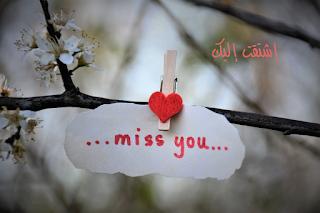 رسائل حب قوية للحبيب والازواج رسائل حب