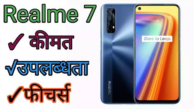 3rd September को लांच होने वाले मिडरेंज फोन Realme 7Realme 7 Pro के स्पेसिफिकेशन लीक
