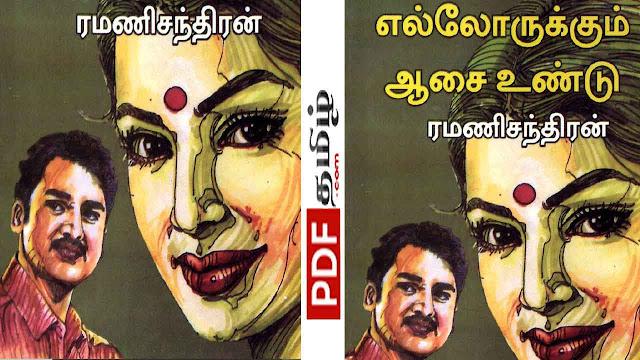 ellorukkum aasai undu, ramanichandran novel pdf download, ramanichandran tamil novels, tamil novels free download, ramanichandran best novels, pdf tamil novels free download