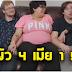 ภรรยา 1 สามี 4 ล่าสุดตั้งท้องแล้ว