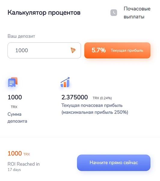 Калькулятор прибыли в TronProm