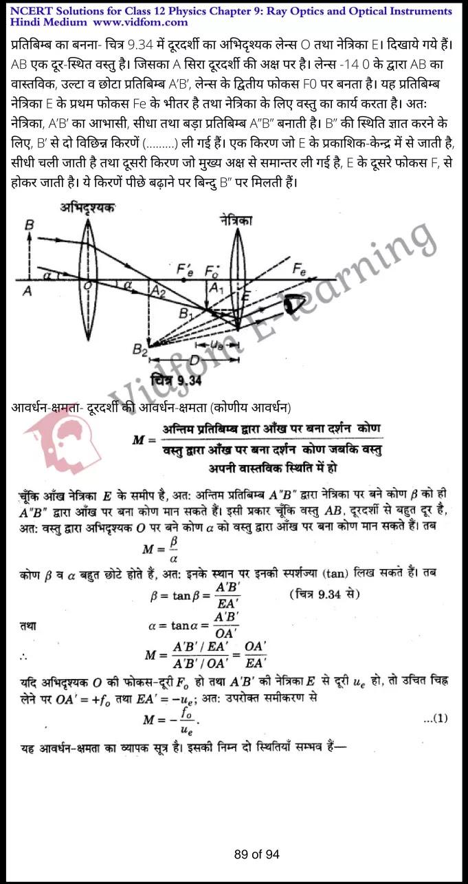 class 12 physics chapter 9 light hindi medium 89