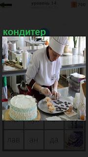 На рабочем месте кондитер готовит кондитерское изделие