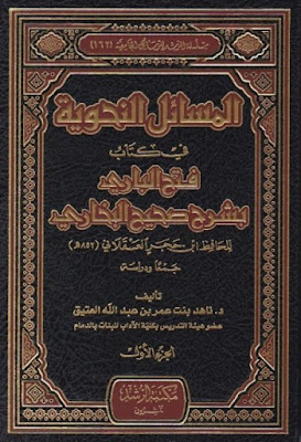 كتاب فتح الباري بشرح صحيح البخاري لابن حجر