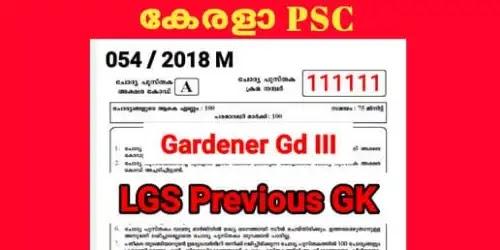 LGS Previous Question Paper GK part | 054 / 2018-M |Gardener Gd III