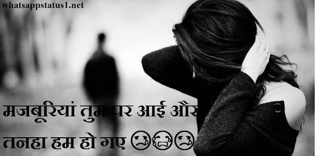 sad breakup status photo