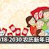 2018-2030农历新年日期!早点计划怎样过新年!