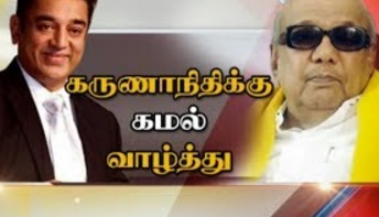 Actor Kamal Haasan details his relationship with DMK Chief Karunanidhi | Thanthi Tv