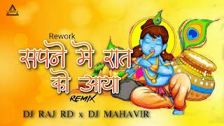 SAPNE ME RAT KO AAYA (REMIX) - DJ RAJ RD X DJ MAHAVIR