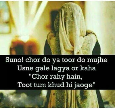 Suno Chor Do Ya Toor Do Mujhe Usne Galy Lagaya Or Kaha Chor Rahy Hain Toot Tum Khud hi Jaogy
