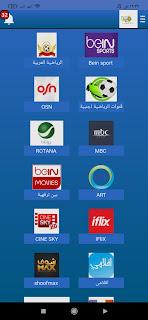 تنزيل تطبيق شهير tv لمشاهدة القنوات والافلام