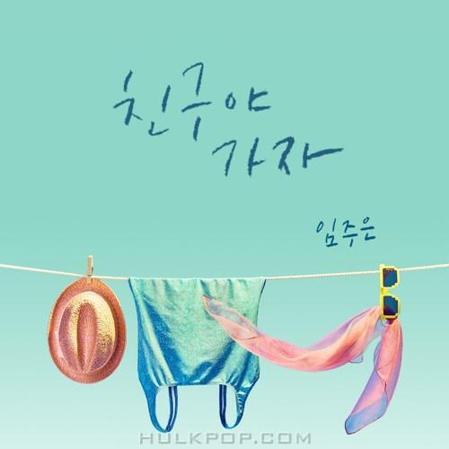 Lim Jueun – 친구야 – Single