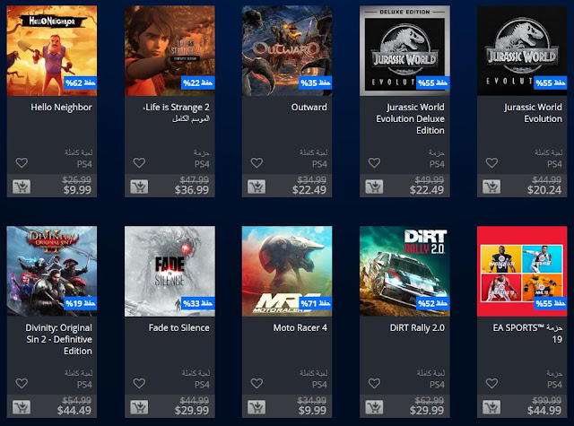 تخفيضات يوليو تنطلق على متجر PlayStation Store وخصم يصل إلى 70% ، إليكم قائمة الألعاب