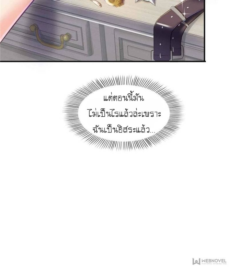Perfect Secret Love: The Bad New Wife is a Little Sweet - หน้า 71