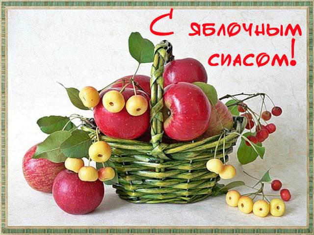 душевные стихи про Яблочный Спас,
