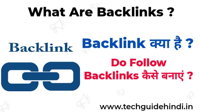 Backlink Kya Hai   Backlink कैसे बनाएं