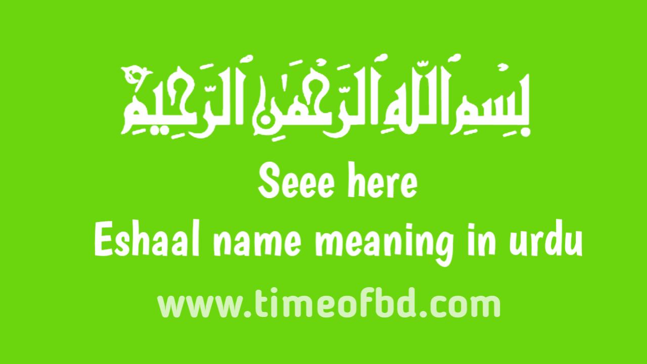 Eshaal name meaning in urdu, اردو میں اسمال کا معنی ہے
