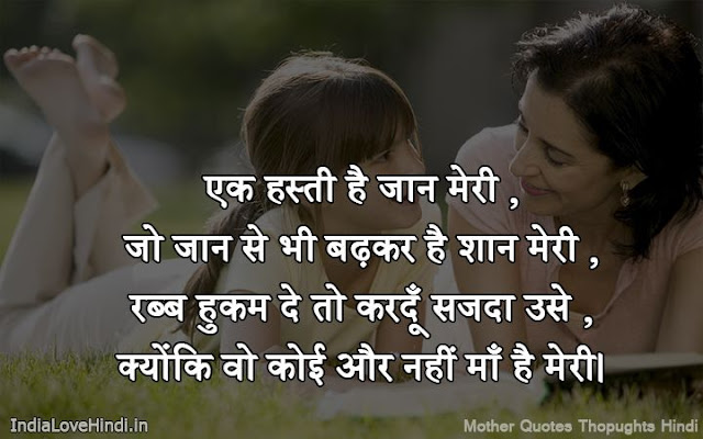 mother quotes in hindi