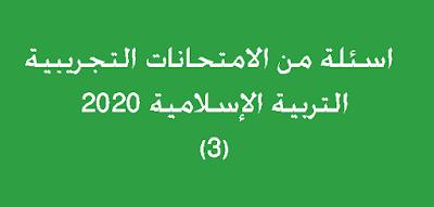 اسئلة من الامتحانات التجريبية التربية الإسلامية 2020