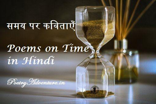 Poem on Time in Hindi, Importance of Time Kavita, Samay Par Kavita, समय पर कविताएँ