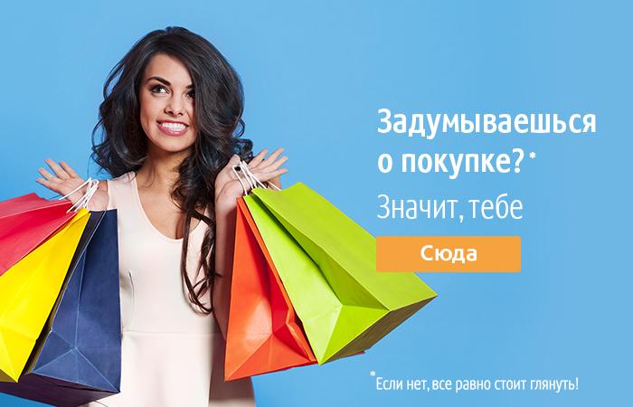 Задумываешься о покупке? Значит, тебе сюда!