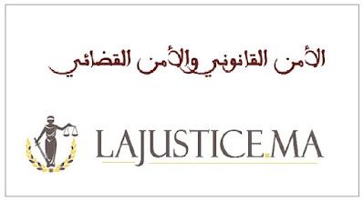 الأمن القانوني والأمن القضائي