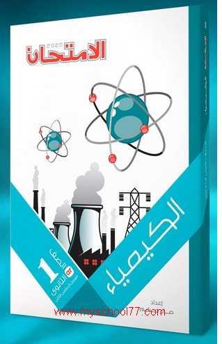 كتاب الامتحان كيمياء للصف الأول الثانوى ترم ثاني 2020